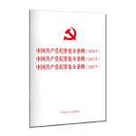 《中国共产党纪律处分条例》2018年、2015年、2003年(三合一)