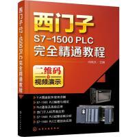 西门子S7-1500PLC完全精通教程 化学工业出版社