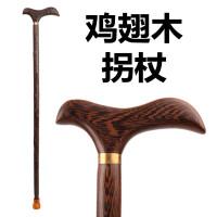 拐桂 拐杖手杖防滑老人实木木头老年人防滑拐棍捌杖拐�E仗桂登山杖HW 鸡翅木长把拐杖 两个防滑套