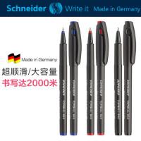 德国进口施耐德Schneider845顺滑中性笔 签字笔走珠笔水笔 0.3mm