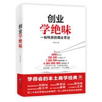 【二手8新正版】《创业学绝味:一根鸭脖的商业奇迹》 郭宇宽 9787516408285 企业管理出版社