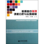 封面有磨痕-SY-普通高中课程分析与实施策略丛书:普通高中物理课程分析与实施策略 苏明义,方习鹏 9787303111