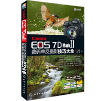 Canon EOS 7D Mark Ⅱ数码单反摄影技巧大全 7D2 佳能7DMark 2使用说明书 数码单反摄影从入门到