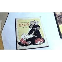【二手书旧书9成新j】完达山中【少儿小说 丁继松著 中国少年儿童出版社1962年版79年印 插图本】,丁继松著,中国少