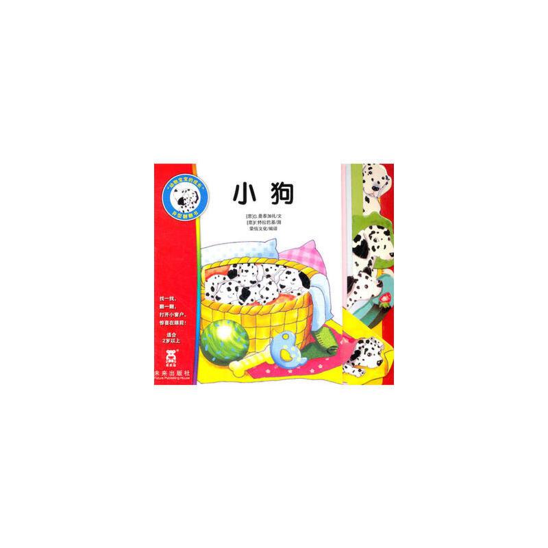 动物宝宝的成长——小狗 [意]G·曼泰加扎 文 , F·特拉巴基 图 , 荣信文化译 9787541741494