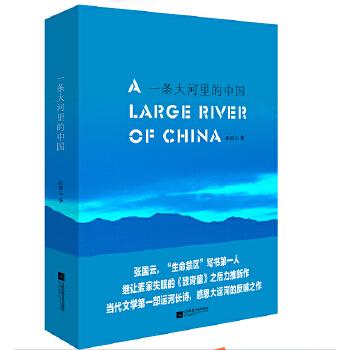 一条大河里的中国 张国云 江苏文艺出版社 正品保证,70%城市次日达,进入店铺更多优惠!