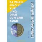 发展经济学经典论著选,郭熙保,中国经济出版社9787501740123