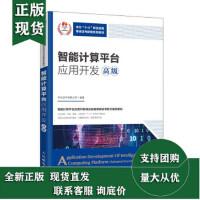 R智能计算台应用开发(*级)9787115540607 华为技术有限公司 人民邮电出版社