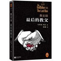 正版 读客全球*畅销小说文库:教父9787539967417