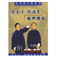 原装正版 家佳听书馆:李金斗、陈涌泉相声精选 车载系列