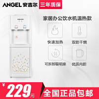 【当当自营】安吉尔(Angel)饮水机立式Y1262LK-C温热型饮水机