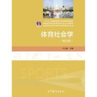 体育社会学(第四版) 卢元镇 9787040493863 高等教育出版社教材系列