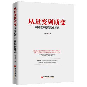 从量变到质变:中国经济的现代化理路 刘向东 著中国经济出版社】中国经济发展理念体制机制治理能力的转变