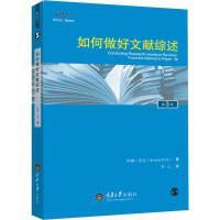 如何做好文献综述(第3版) 重庆大学出版社