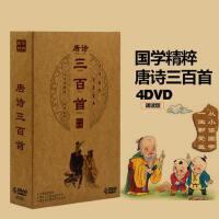 国学宝宝儿童早教光碟古诗词唐诗300首成语故事4DVD教材光盘