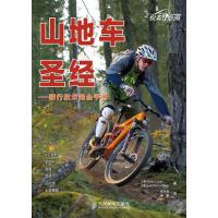 【新华书店 品质无忧】山地车圣经--骑行技术完全手册[美]Brian、[美]Lee McCo人民邮电出版社9787115