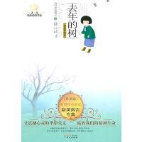 美冠纯美阅读书系外国卷-新美南吉专集-去年的树