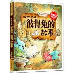 晚安经典 彼得兔的故事 彩书坊 幼小衔接