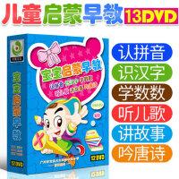 幼儿童早教启蒙dvd碟片动画儿童片儿歌曲光盘唐诗学拼音故事dvd碟
