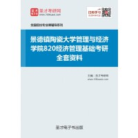 2021年景德镇陶瓷大学管理与经济学院820经济管理基础考研全套资料.