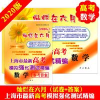 2020版 灿烂在六月 高考 数学 试卷+参考答案 上海市新高考模拟强化测试精编 中西书局 2020年高考新题型