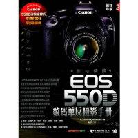 正版-佳能EOS 550D数码单反摄影手册 (日)Motor Magazine 出版社 ,陈丝纶 9787500698