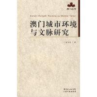 澳门丛书―澳门城市环境与文脉研究