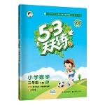 53天天练小学数学三年级下册RJ人教版2021春季 含口算大通关及答案全解全析赠测评卷