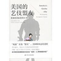 美国的艺伎盟友――重新想象敌国日本 (美)涩泽尚子 9787214196644