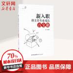 新入职班主任专业成长百宝箱 福建教育出版社