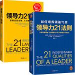 【正版】领导力21法则如何培养气质+领导力21法则全两册 企业管理团队经营创业执行力管理书籍可搭产品经理手册 原书第4