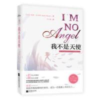 我不是天使:从维多利亚的秘密T台模特到女性楷模 凯莉比苏蒂 9787539990255 江苏文艺出版社