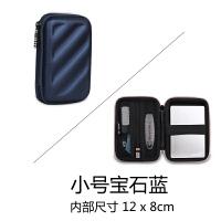 收纳包硬壳收纳包移动硬盘数据线耳机电子产品配件袋电源收纳盒定制