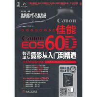 【新书店正版】佳能EOS 60D数码单反摄影从入门到精通,尚艺摄影,机械工业出版社9787111425106