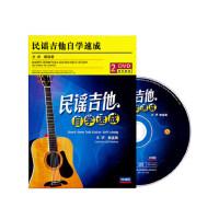 民谣吉他自学速成教材零基础入门视频教程教学光盘解连昊2DVD碟片