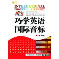 巧学英语国际音标(2CD+精美图书)