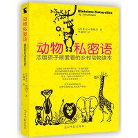 动物私密语(这里是动物的乐园,这里有动物们之间的悄声密语,让孩子们了解不一样的动物世界)
