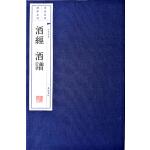 酒经 酒谱(宣纸线装 一函两册 文华丛书系列)
