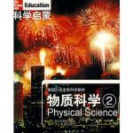 正版书籍 9787533883836科学启蒙 物质科学 二 (美国)丹尼尔(L.H.Daniel) 等 浙江教育出版社