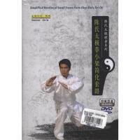 陈氏太极拳小架简化套路(中英双语)DVD( 货号:1542110108006)