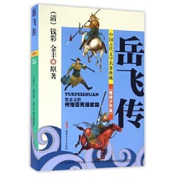 岳飞传(美绘少年版)/中国古代文学名著典藏
