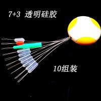 7+3透明硅胶太空豆圆柱形竞技隐形防缠豆太空管套装渔具钓鱼用品 B款 黑色 S号(1.5-3.0号线)