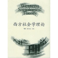 【二手旧书九成新】西方社会学理论 黎民,张小山 9787560933627 华中科技大学出版社