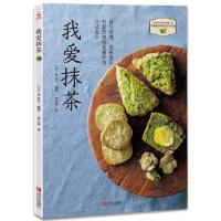 我爱抹茶 【日】林幸子 青岛出版社