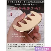 黄铜刮痧梳子头部面部美容梳子按摩梳经络梳颈部刮砂板