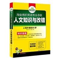 英语专业八级人文知识与改错 华研外语 《英语专业八级人文知识与改错》编写组,刘绍龙 世界图书出版公司