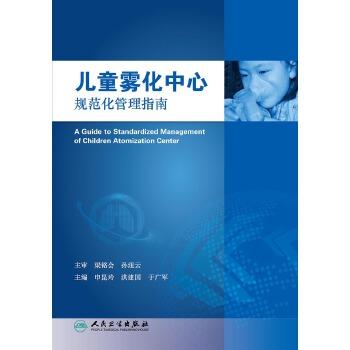 儿童雾化中心规范化管理指南