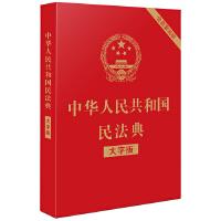 中华人民共和国民法典(大字版)(32开大字条旨红皮烫金)团购电话:4001066666转6