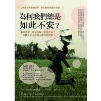 【现货】港台原版 中文繁体 为何我们总是如此不安?一本缺乏安全感的人都在看的书 加藤�B三 平装 97898691497