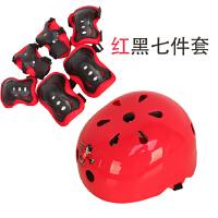 轮滑护具儿童头盔全套装自行车滑板溜冰旱冰鞋运动安全帽护膝护手